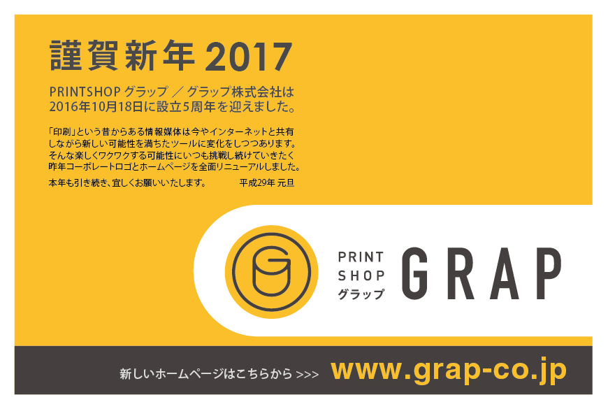 GRAP年賀状2017