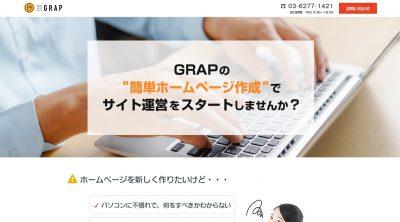 GRAP簡単ホームページ作成
