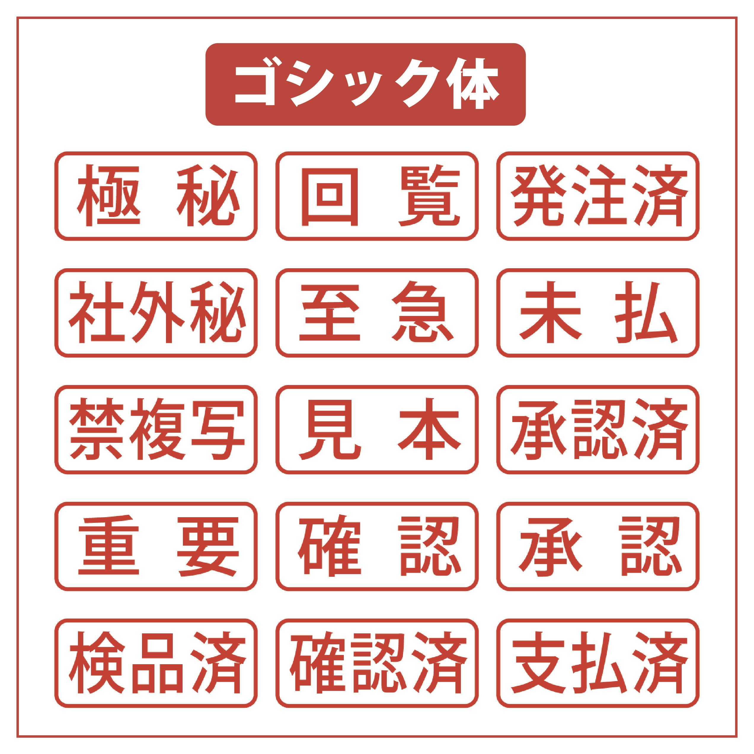 電子印鑑(ゴシック体)