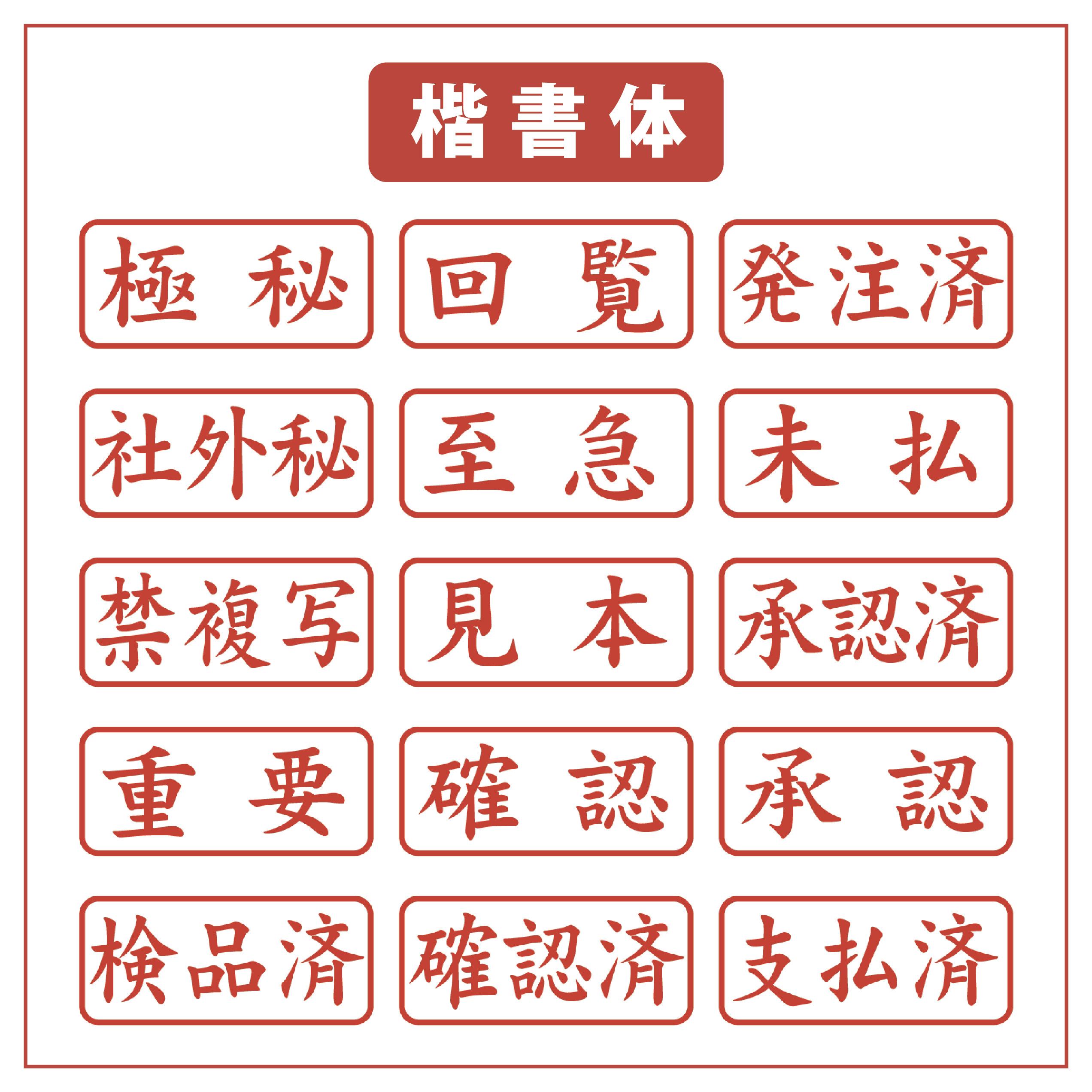 電子印鑑(楷書体)